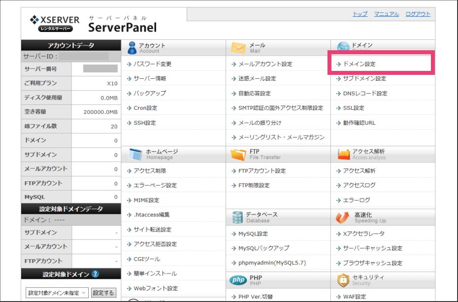 Xserverアカウントのトップ画面にてドメイン設定を選択