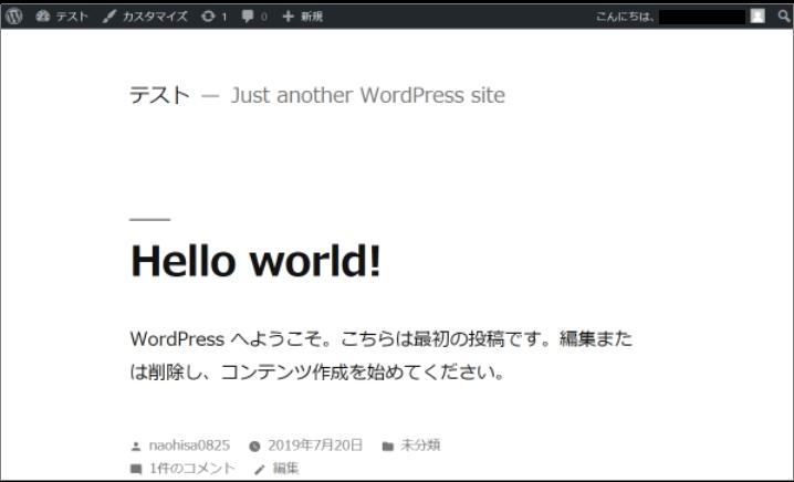 WordPressサンプル記事を表示