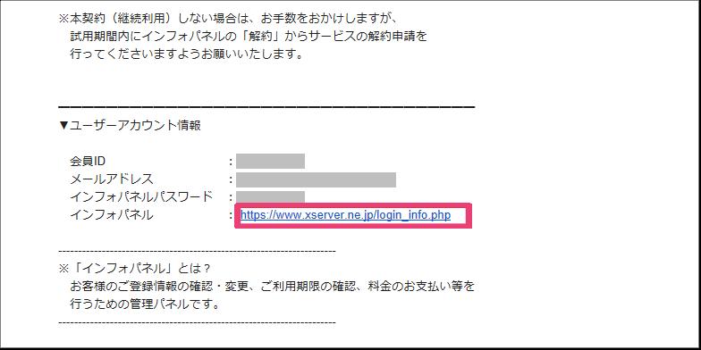 登録時に届いたメール本文