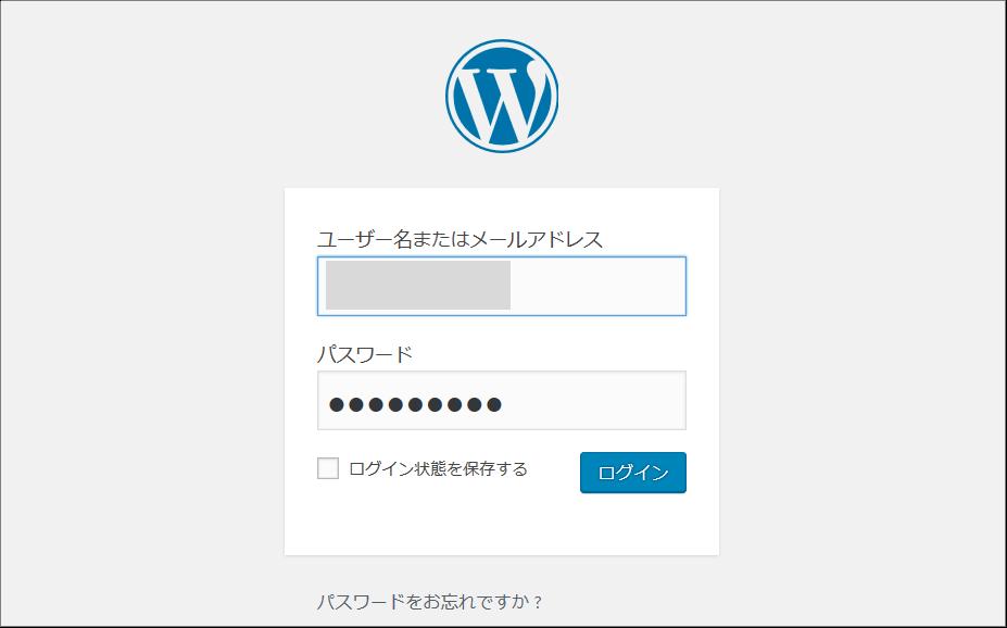WordPress管理画面へのログイン画面