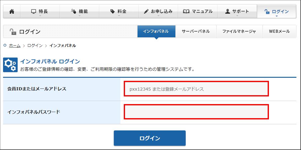 Xserverアカウント(旧インフォパネル)のログイン画面