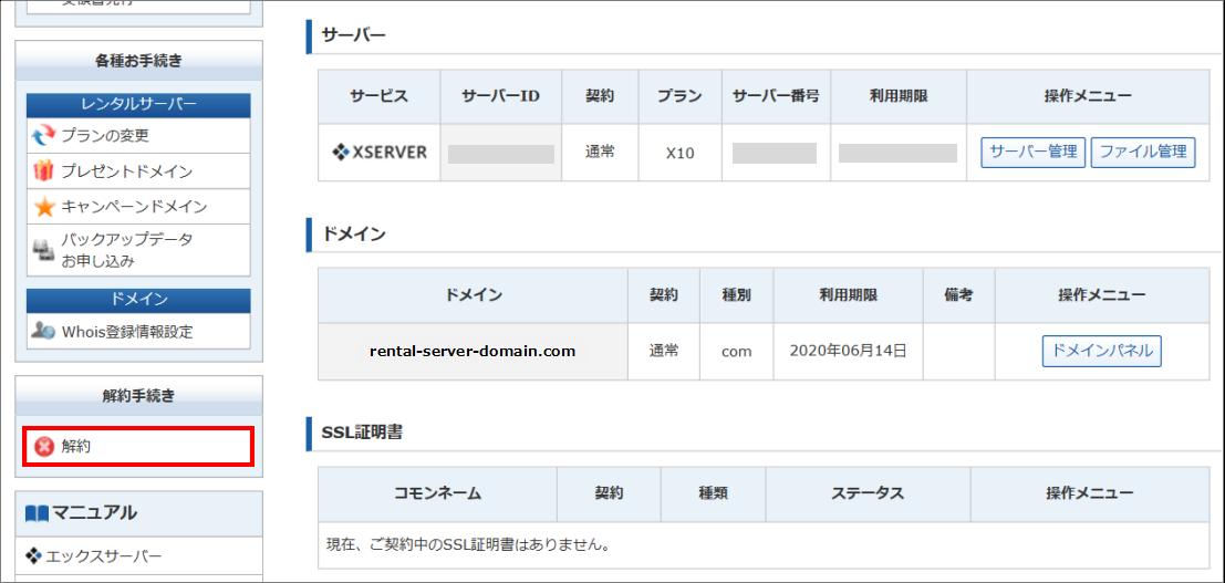 Xserverアカウント(インフォパネル)のトップ画面