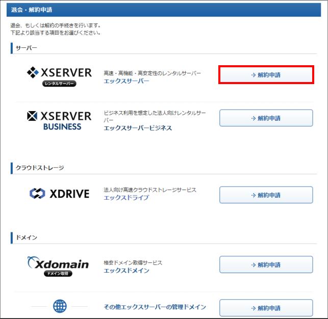 サーバー退会・解約申請画面
