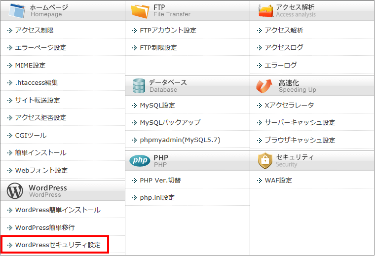サーバーパネルでWordPressセキュリティ設定を選択
