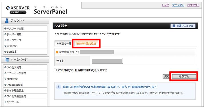サーバーパネルで独自SSL設定追加