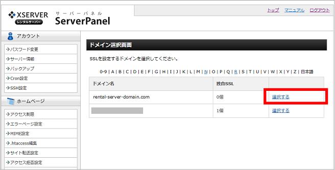 サーバーパネルでSSL設定するドメインを選択