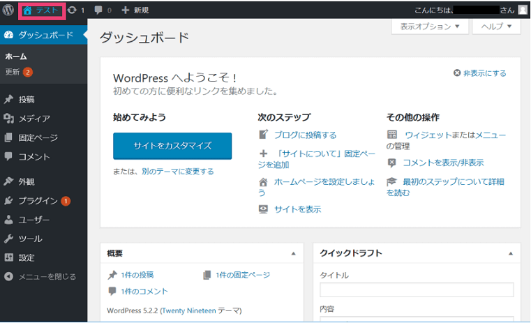 WordPress管理画面を表示する