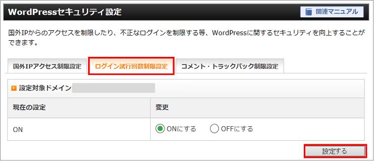 WordPressセキュリティ設定 ログイン試行回数制限設定をONにする
