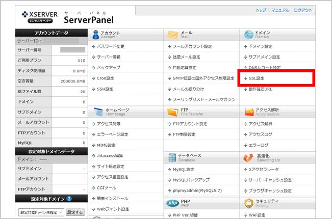 サーバーパネルのトップ画面にてSSL設定を選択