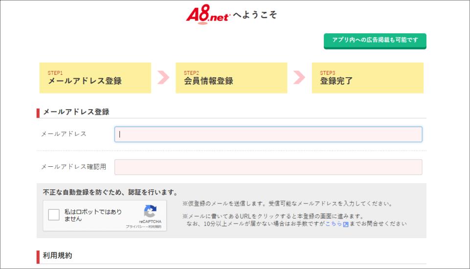 A8ネット 申し込み時のメールアドレス登録画面