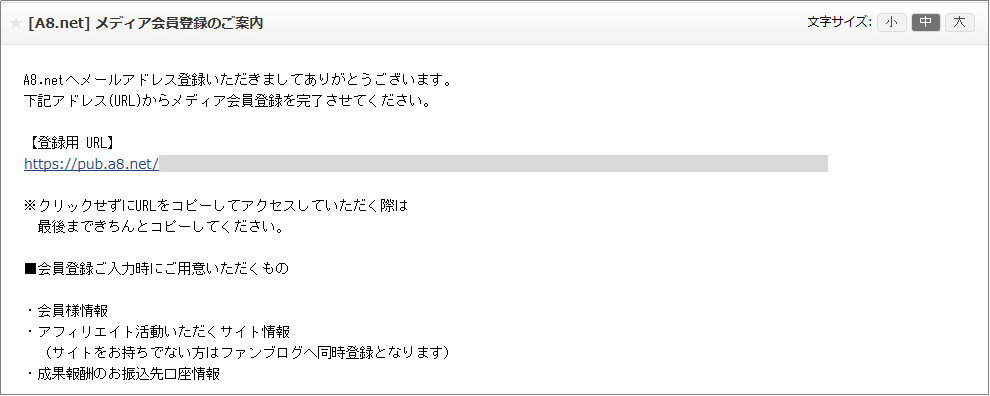 A8ネット 会員登録のご案内メール
