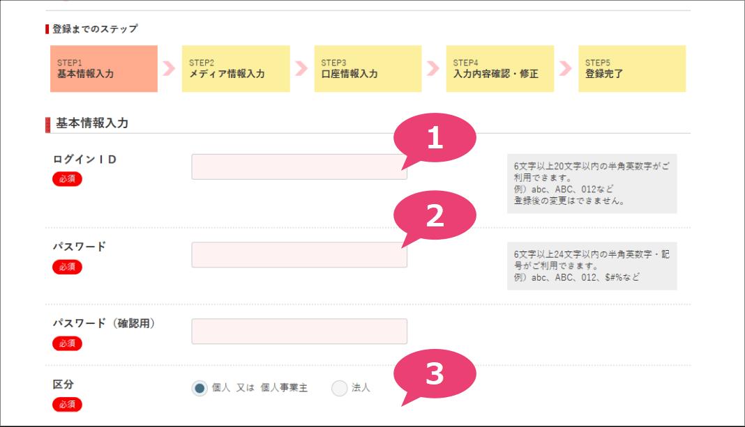 A8ネット 申し込み時の基本情報入力画面①