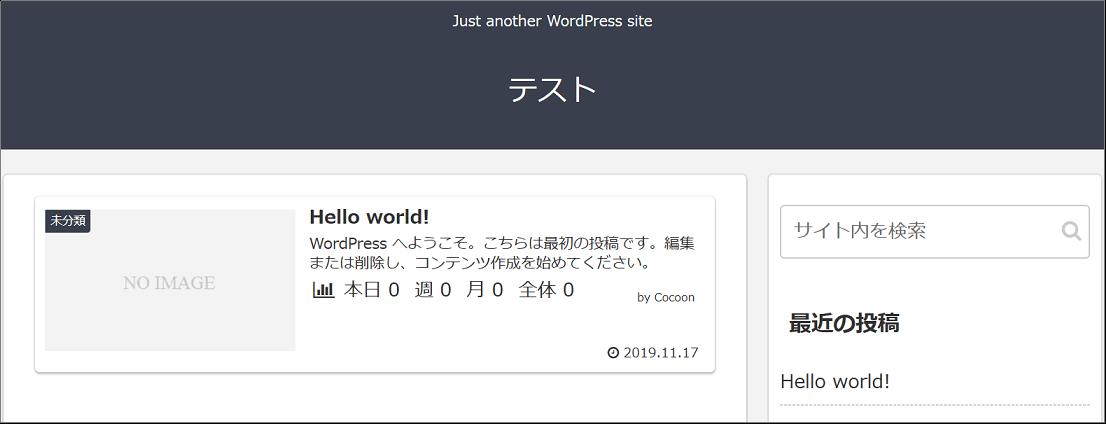 デザイン変更したページを表示