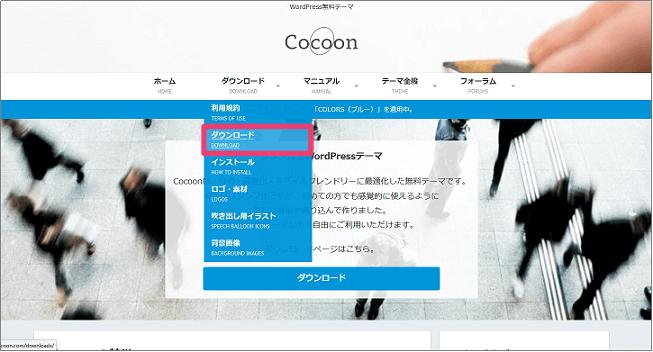 Cocoonホームページからダウンロードを選択