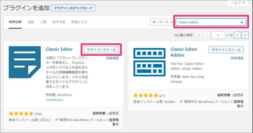 プラグイン追加でClassic Editorをインストール