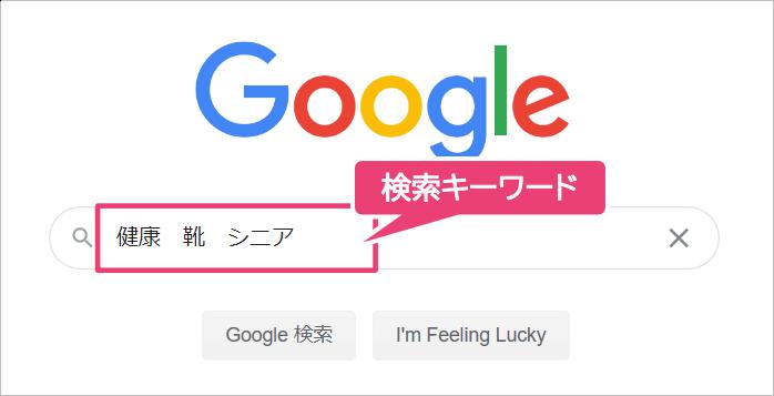 検索エンジンに入力する検索キーワード例