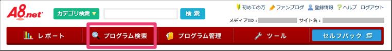 A8ネットのホームページでプログラムを検索
