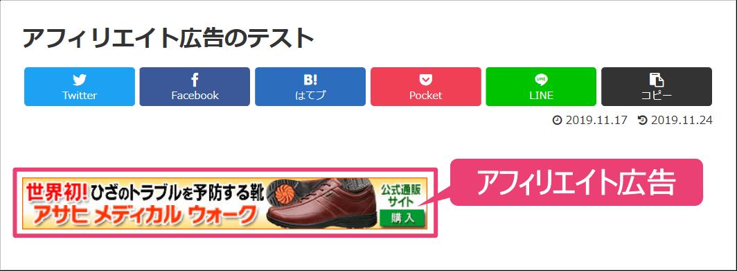 広告テストが表示された画面