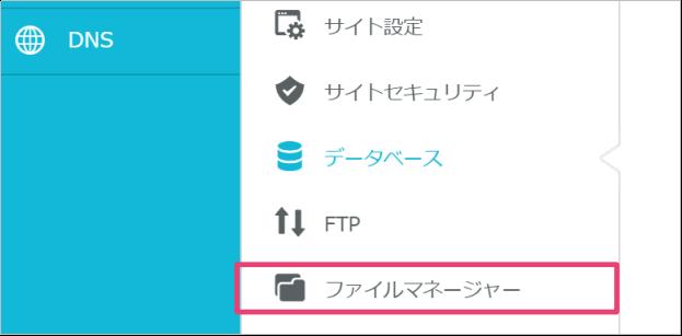 コントロールパネル ファイルマネージャーを選択