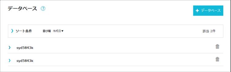 リストアしたデータベースの一覧画面