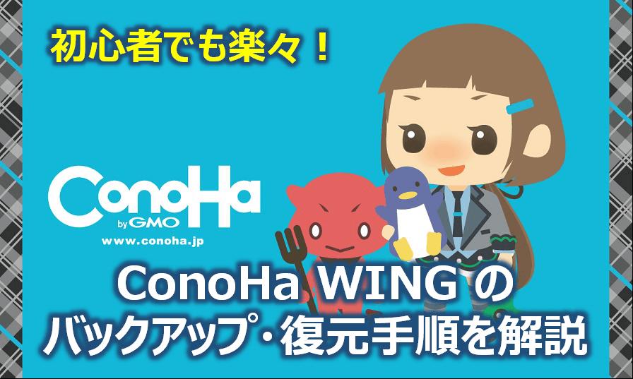 ConoHa WINGのバックアップ・復元手順を解説
