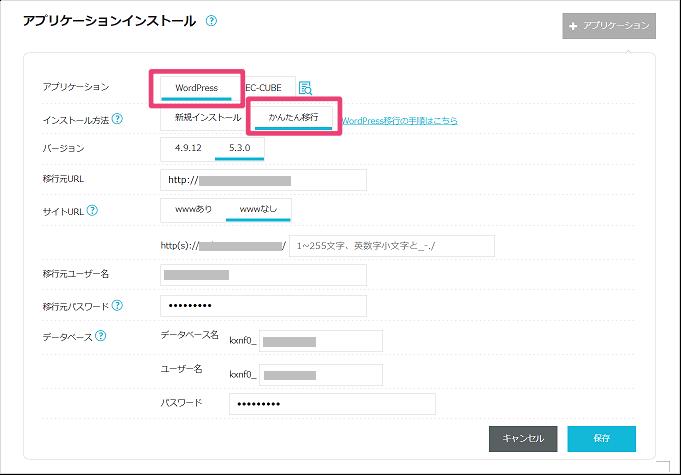 ConoHa WING コントロールパネルでアプリケーションインストール画面