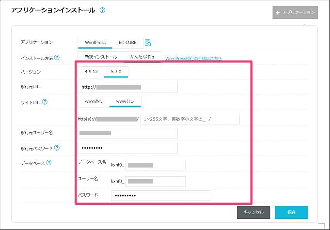 ConoHa WING コントロールパネルのアプリケーションインストールでWordPress情報を入力