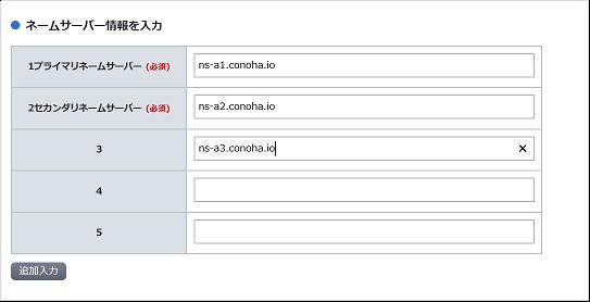 ネームサーバーの設定変更画面