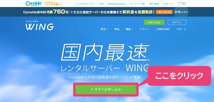 ConoHa WINGのホームページ