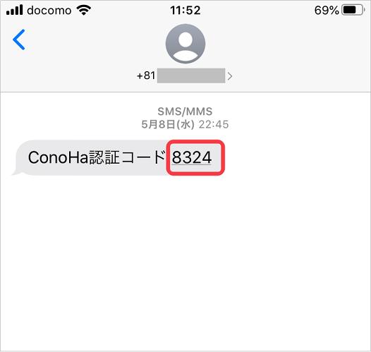 SMS認証のためのConoHa認証コード