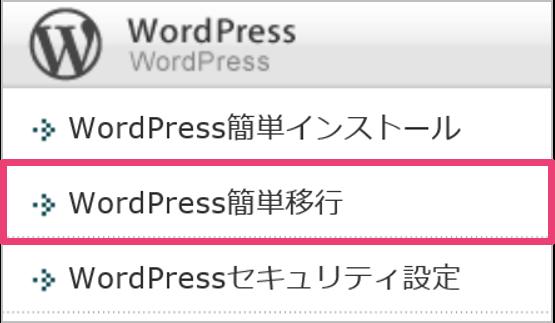 サーバーパネルでWordPress簡単移行を選択