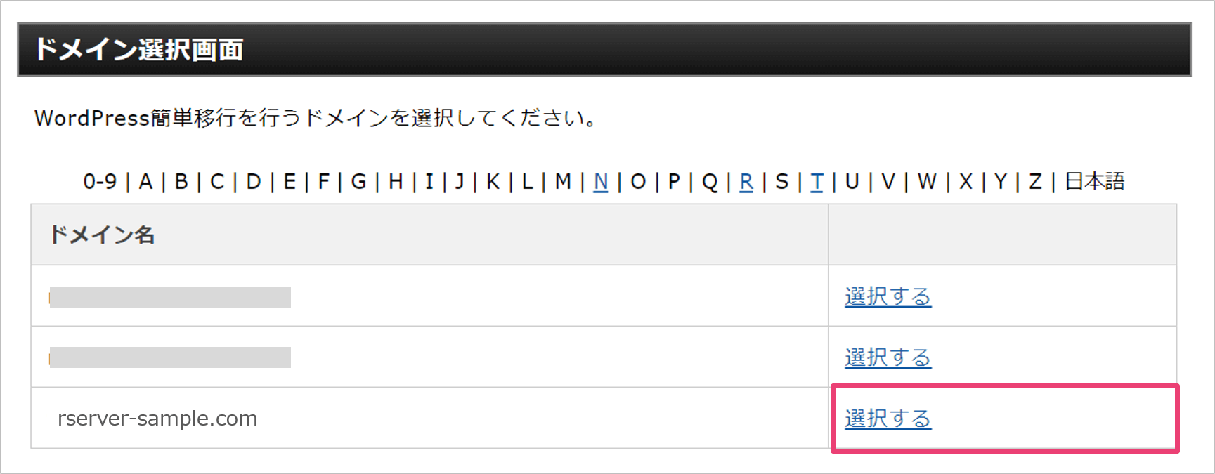 サーバーパネルのドメイン選択画面でドメインを選択