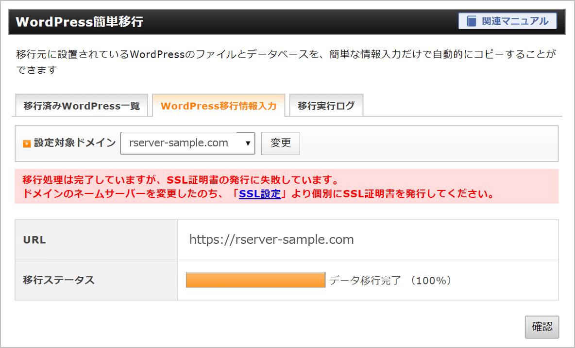 サーバーパネルのWordPress簡単移行画面 移行ステータス表示