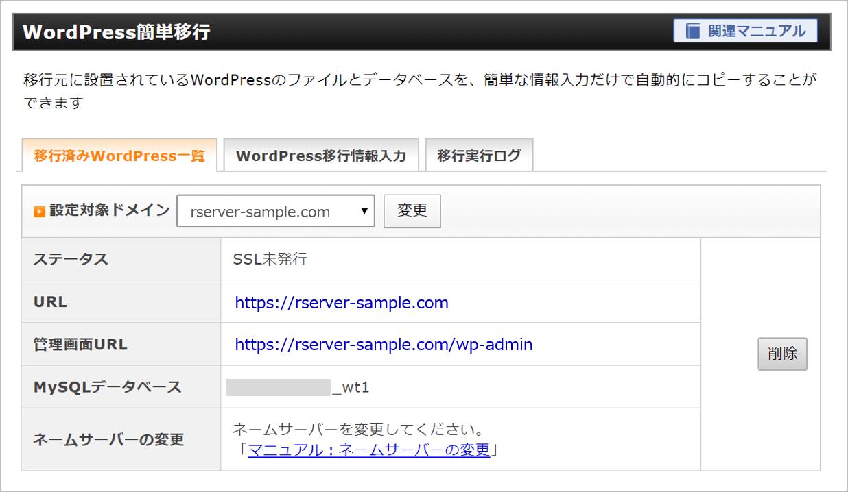 サーバーパネルのWordPress簡単移行画面でURLを確認