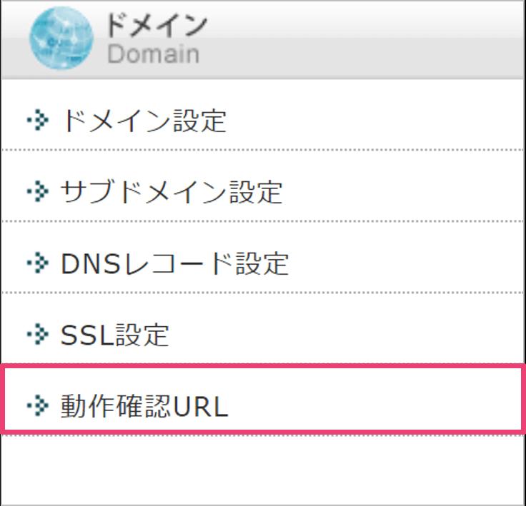 サーバーパネルのドメインメニューで動作確認URLを選択