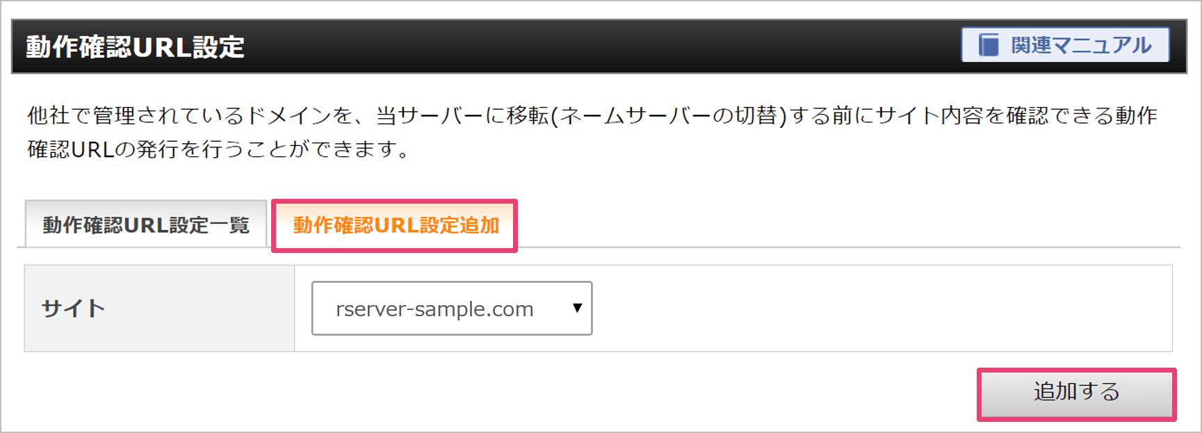 サーバーパネルの動作確認URL設定画面