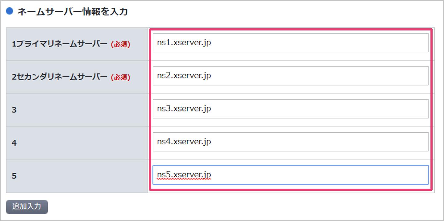 サーバーパネル ネームサーバー情報を入力