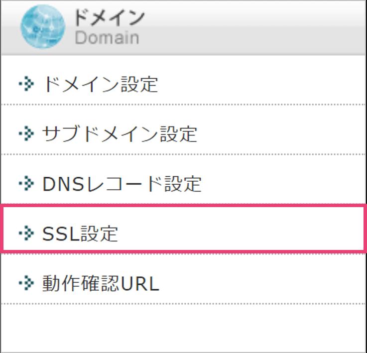 サーバーパネルのドメインメニューでSSL設定を選択