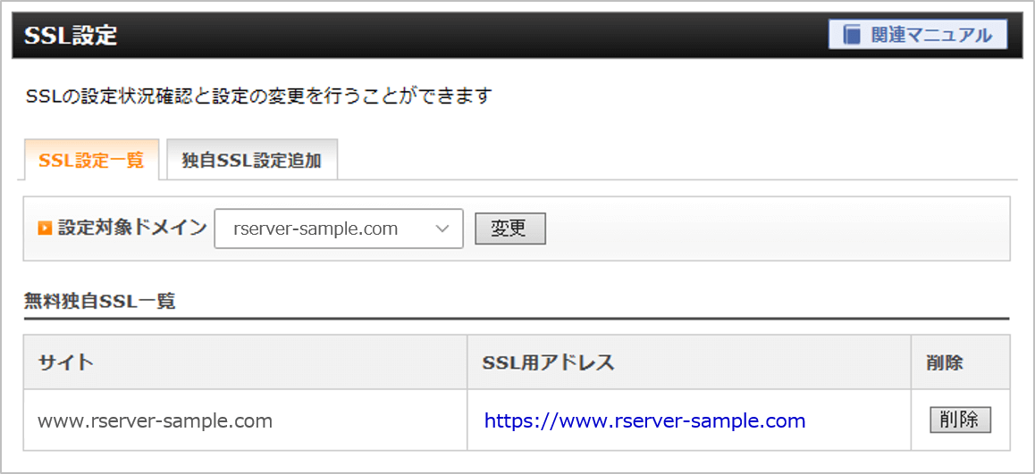 コントロールパネルのSSL設定でSSL設定一覧を表示