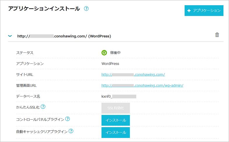 WordPressアプリケーション情報確認画面