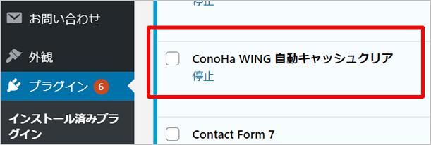 ConoHa 自動キャッシュクリアプラグイン