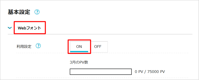 ConoHaコントロールパネル 基本設定のWebフォント設定