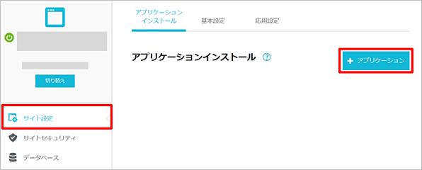 ConoHa コントロールパネル WordPressインストール