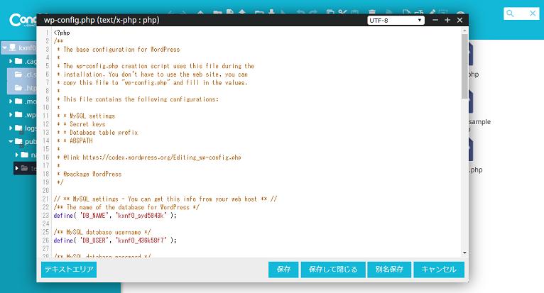 ConoHa WING ファイルマネージャーでファイルを編集