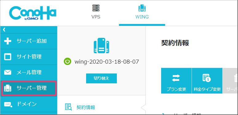 ConoHa WING コントロールパネルのサーバー管理メニュー
