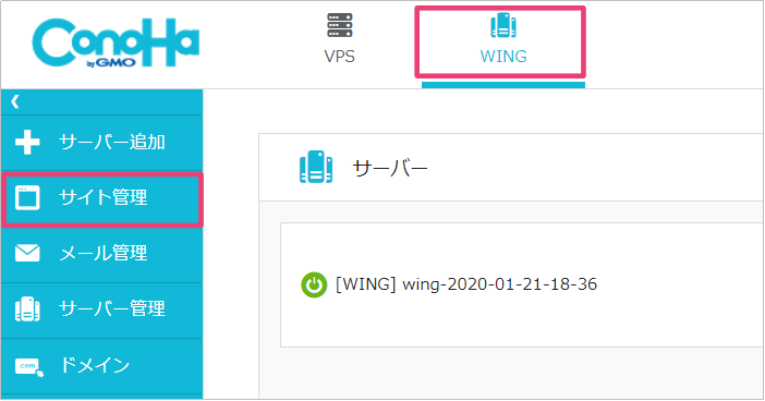 ConoHa WING コントロールパネル サイト管理メニュー