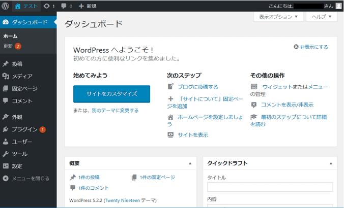 WordPressの管理画面例