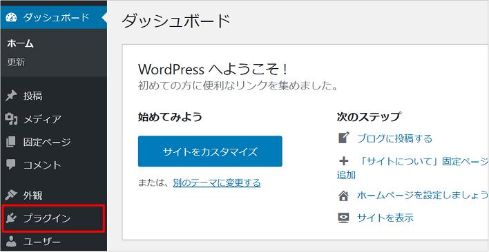 WordPress管理画面のプラグインメニュー