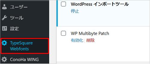 WordPress管理画面 Webフォントプラグイン選択