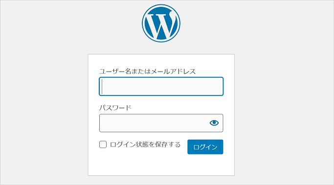 WordPress管理画面へのログイン